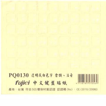 fujiei霧面透明底白字中文電腦鍵盤貼紙(倉頡+注音)