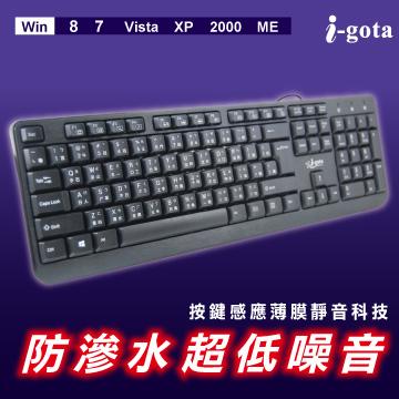 i-gota 高優質低噪音鍵盤(KB-500S)