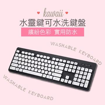Beauty 水靈鍵可水洗有線鍵盤-灰色