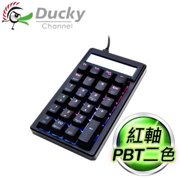 Ducky 創傑 Pocket 黑蓋紅軸 PBT二色鍵帽RGB機械式數字鍵盤