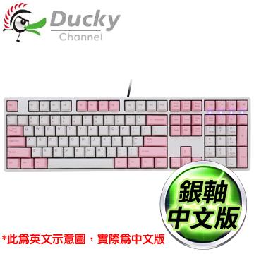 Ducky 創傑 One 銀軸 無背光 PBT熱昇華 白粉帽白蓋 機械式鍵盤《中文版》