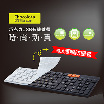Beauty 巧克力有線鍵盤