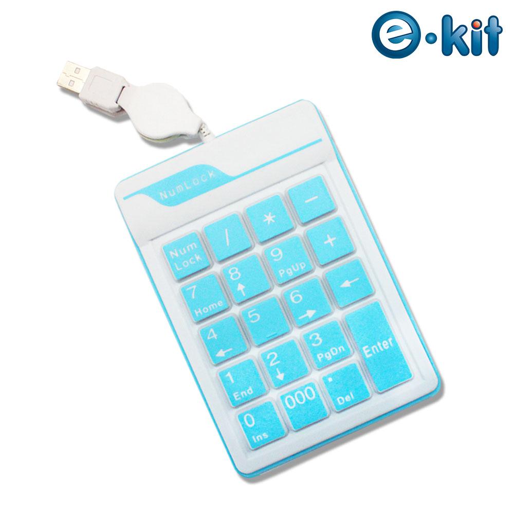 逸奇 e-kit《NK-019 超薄防水19鍵果凍數字鍵盤》天藍色款