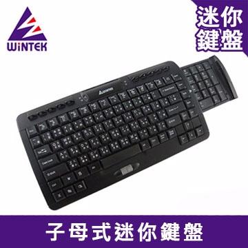 WiNTEK 文鎧 黑精靈子母式USB鍵盤 WK660 迷你鍵盤 隱藏式小數字鍵盤