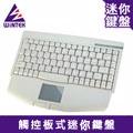 WiNTEK 文鎧 WK540  觸控板迷你鍵盤(白)