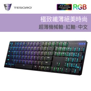 TESORO鐵修羅  GRAM XS G12超薄型機械鍵盤RGB-紅軸中文-黑