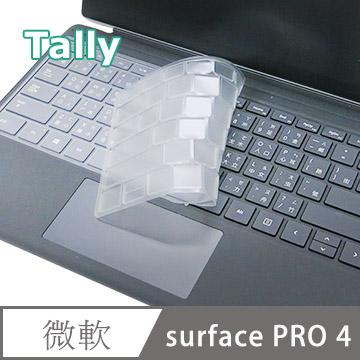 Surface Pro 4 12吋 奈米銀TPU鍵盤膜+贈通用型扶手貼