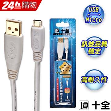 精緻鍍金.方便耐用十全 DU02/1.8M精緻鍍金USB-Micro訊號傳輸線
