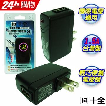 足1.5A-快速充電-台灣製.安全耐用十全 USB充電器 ADU101(台灣製)
