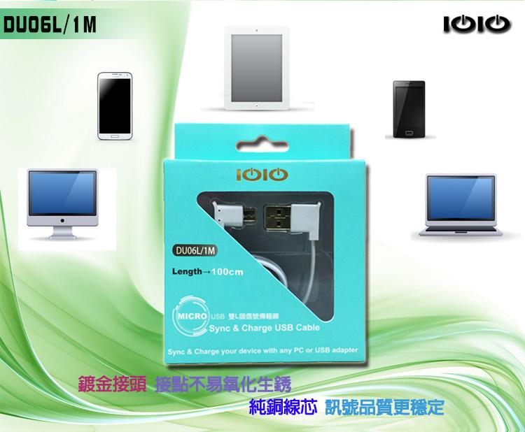 (IOIO) Shiquan USB dual signal transmission line L head Micro DU06L / 1M