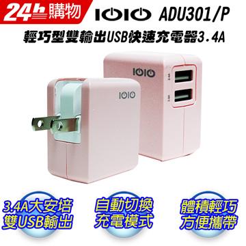 3.4A-自動切換充電模式IOIO 快速3.4A USB充電器 ADU301-粉