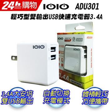 3.4A雙輸出-自動切換充電模式IOIO 快速3.4A USB充電器 ADU301-白