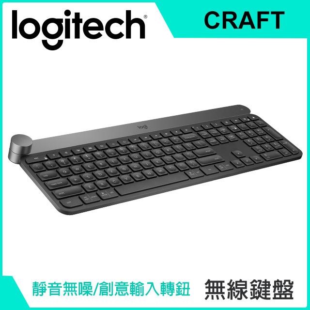 羅技 Craft 創意輸入轉鈕無線鍵盤