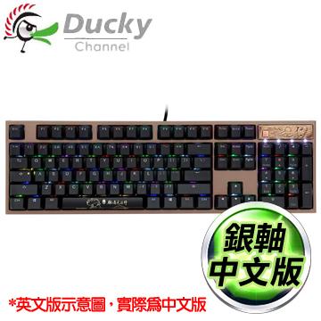 Ducky 創傑 銀軸 中文 RGB 機械式鍵盤《雞年特別版》