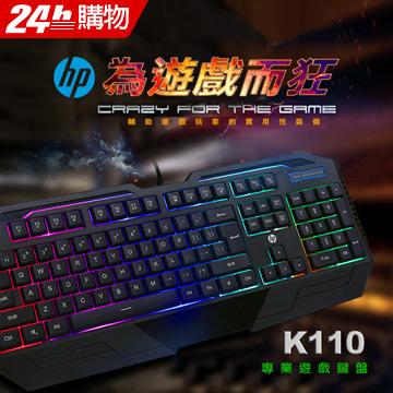 HP有線鍵盤 K110