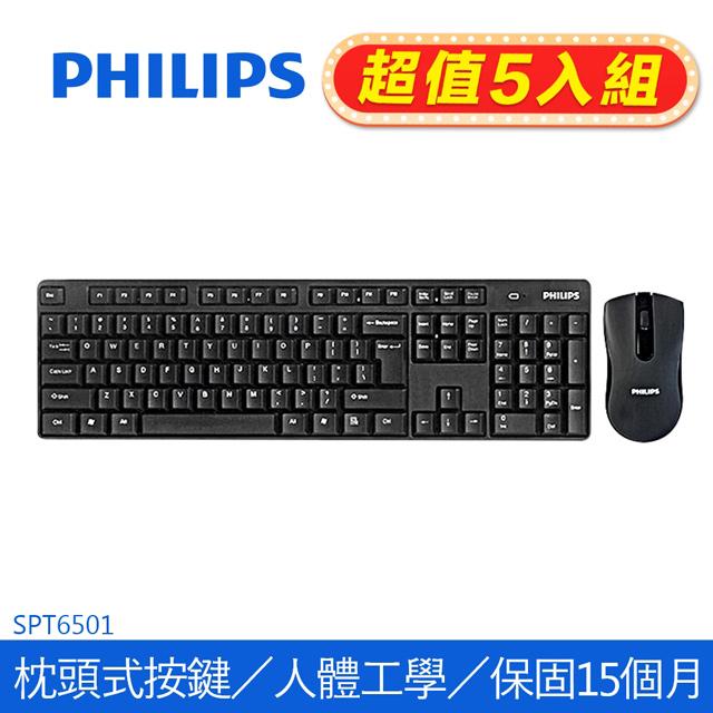 ★ 超值組合★  PHILIPS 飛利浦 2.4G無線鍵盤滑鼠組/ 黑 SPT6501【超值5入組】