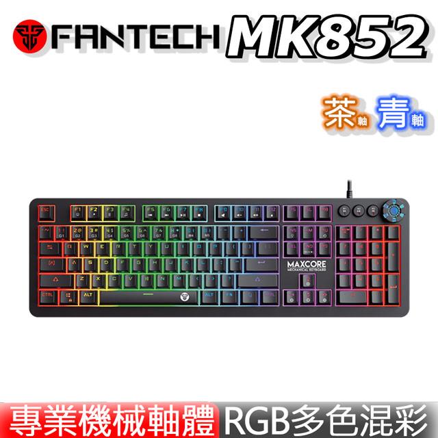 FANTECH MK852 RGB 多媒體 機械式 電競鍵盤 黑 青軸 茶軸