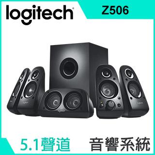 Logitech羅技 Z506 5.1聲道音箱系統