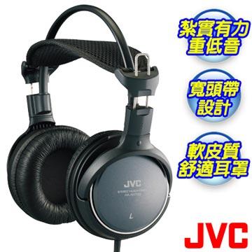 《館長限量促銷.買大送小-限量5組》 JVC  HA-RX700 高音質全罩式立體聲耳機
