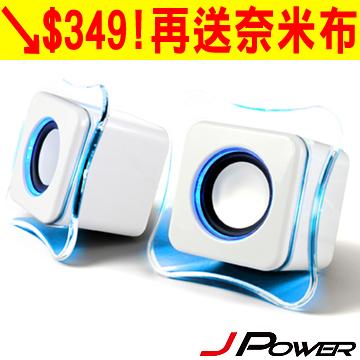 J-POWER 水晶藍光振膜喇叭(優雅白)限量下殺!再送贈品!