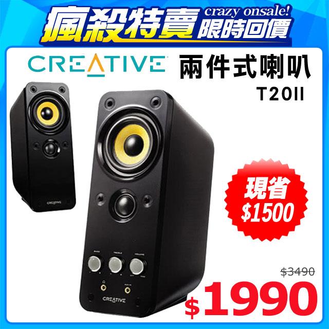 CREATIVE GigaWorks T20II 兩件式喇叭