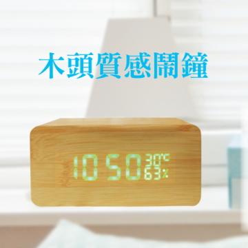 LED木質鬧鐘 桌鐘 電子鐘 (USB供電/電池供電)