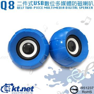 【KTNET】Q8 大高爾夫二件式USB喇叭-藍色 輕巧方便攜帶 立體雙聲道 音箱