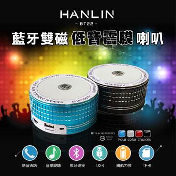 HANLIN-BT22 藍芽雙磁低音震膜喇叭