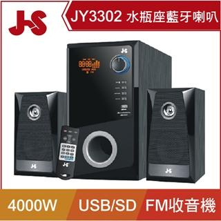JS JY3302水瓶座三件式藍芽喇叭