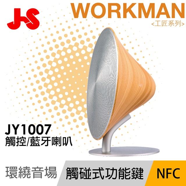 JY1007 Workman I工匠