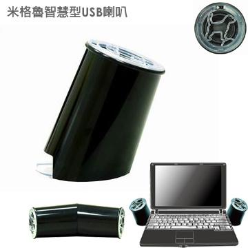 《限量特惠  平均一個喇叭不到$250》米格魯智慧型USB喇叭(黑色雙入)