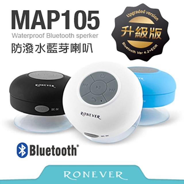 Ronever 防水藍芽吸盤式喇叭(MAP105)