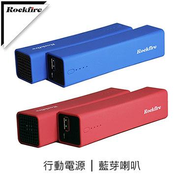 Rockfire 5000mAH行動電源+藍牙喇叭 (PB-402LOBA) - 桃紅色