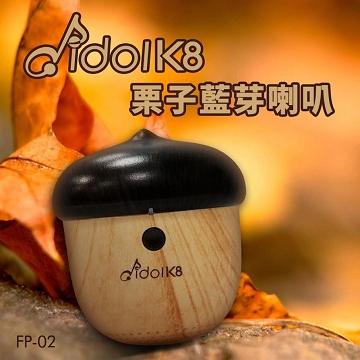 ★超值好禮多選一★idol K8 Chestnut栗子藍牙音響