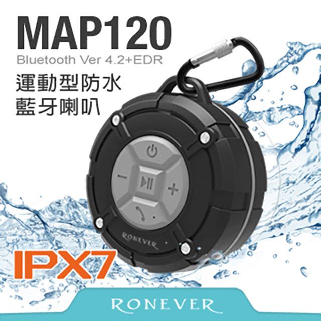 Ronever 運動型防水藍牙喇叭-灰(MAP120)