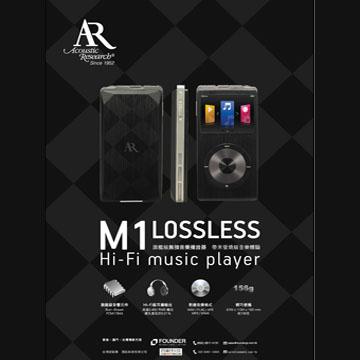 Acoustic Research M1無損音樂播放器