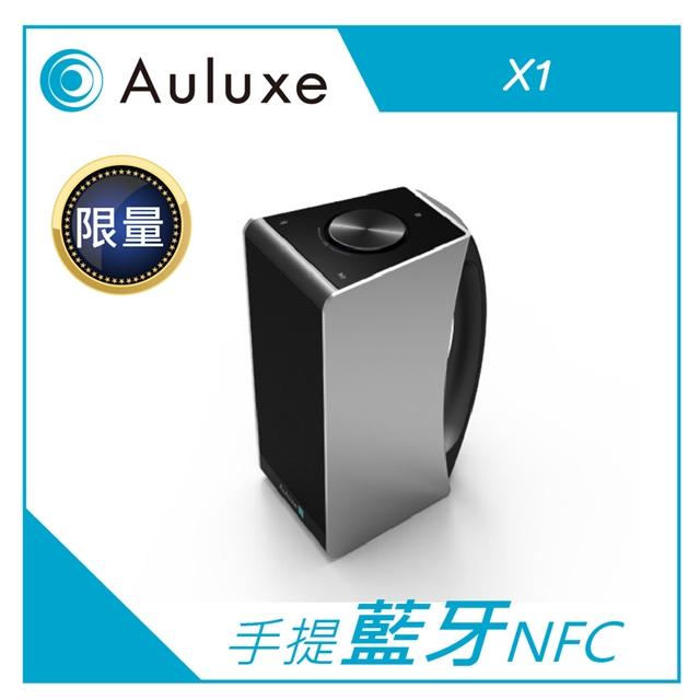 AULUXE X1一件式NFC行動藍牙音箱