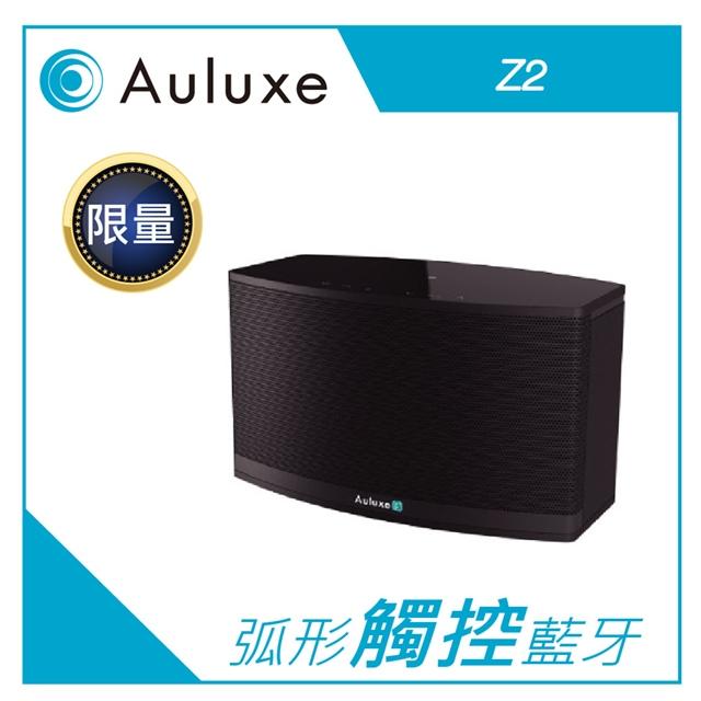 AULUXE Z2 藍牙喇叭-黑色