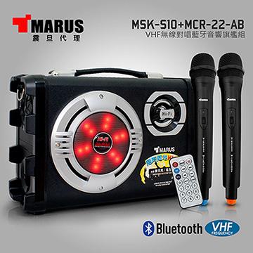 滿足各式響樂精彩體驗MARUS VHF無線對唱藍牙音響旗艦組 MSK-S10+MCR-22-AB