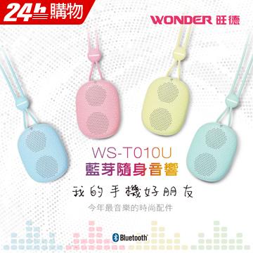 WONDER旺德 藍芽隨身音響 WS-T010U(藍色)