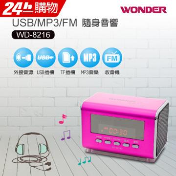 WONDER旺德 USB/MP3/FM 隨身音響 WD-8216U(桃紅色)