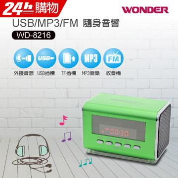 WONDER旺德 USB/MP3/FM 隨身音響 WD-8216U(綠色)