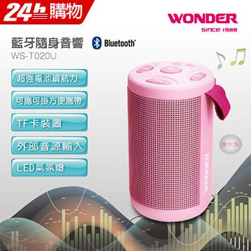 ◤超強電池續航力,長達6小時◢ WONDER旺德 藍牙隨身音響 WS-T020U (嫩桃粉)∥多彩LED炫光,隨音樂變化