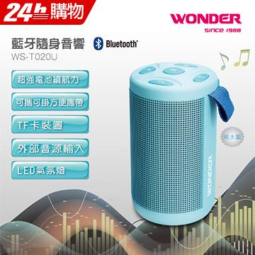 WONDER旺德 藍牙隨身音響 WS-T020U (湖水藍)