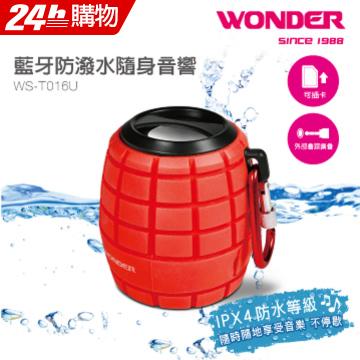 WONDER旺德 藍牙隨身音響 WS-T016U (紅色)