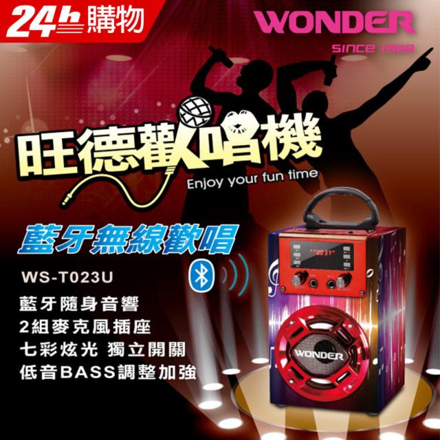 WONDER旺德 藍牙KTV音響/歡唱機 WS-T023U (搖滾紅)