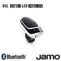 【丹麥JAMO】防水濺手電筒藍牙喇叭 DS1 黑色