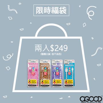 限時活動特價【A-GOOD】Android Micro USB花紋傳輸充電線2入組1m(顏色隨機)