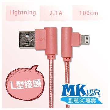 【MK馬克】Apple Lightning L型接頭編織充電傳輸線100cm - 玫瑰金