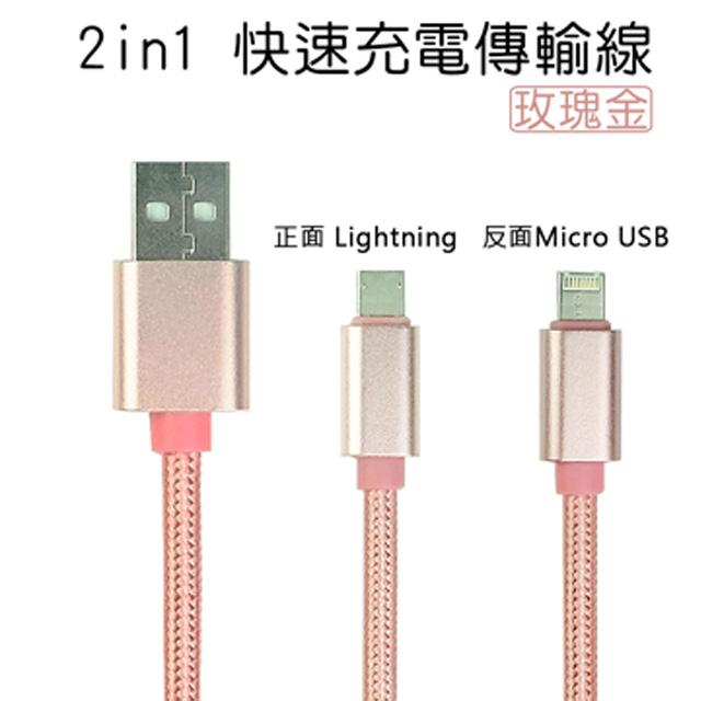 ★APPLE+Android一線雙用★2in1 快速充電傳輸線For Lightning / Micro USB(玫瑰金)